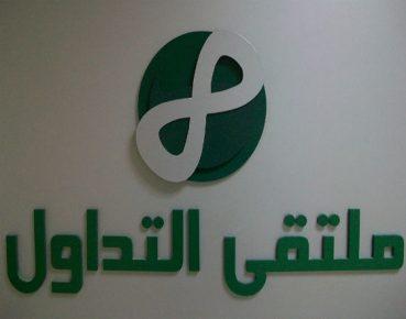 Tadawul gielda Arabia Saudyjska CC By ND phegubj