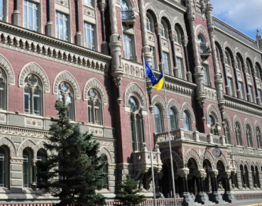 Ukraine NBU headquarters MAIN